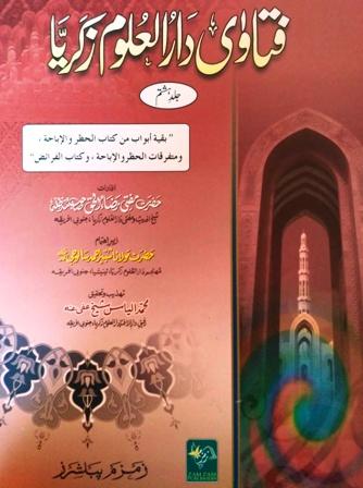 Fataawa DUZ VOl. 8